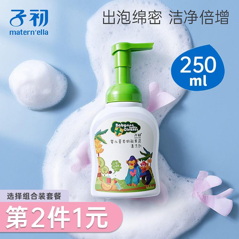 Средства для мытья бутылочек и фруктов Артикул 531752883704