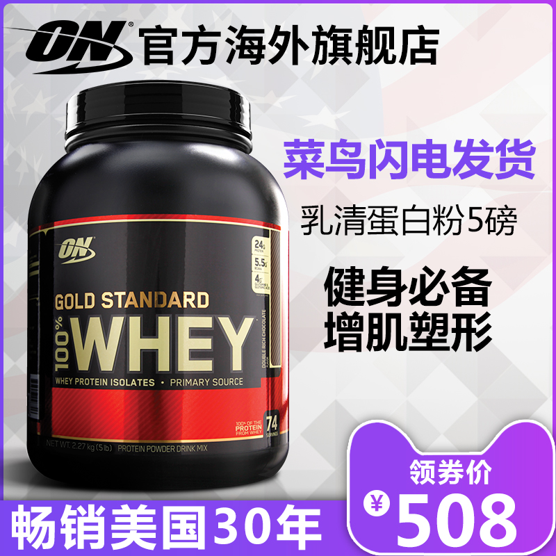 На Optmont Cream Eggs белый Арахис 5 фунтов сыворотки молочной сыворотки белый Увеличение мышечной массы мышц