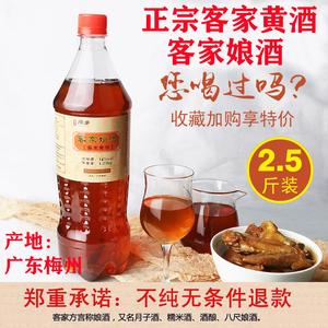 客家黄酒广东梅州正宗娘酒客家特产糯米月子甜酒可泡阿胶2.5斤装