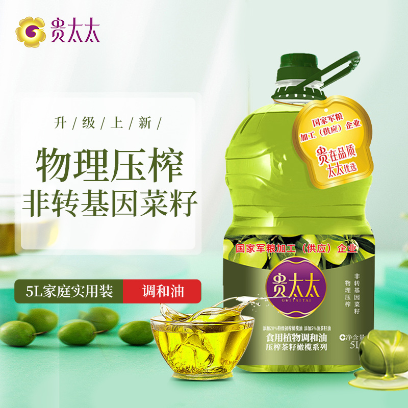 Your wife edible plants and oil pressed tea seed olive series 5L