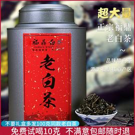 【每日特价】福鼎白茶正宗2010年贡眉老白茶散茶 枣香陈年老寿眉