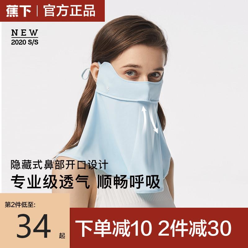 蕉下护颈防晒口罩防紫外线透气焦下可清洗冰丝面罩不起雾脸罩面纱