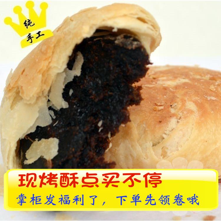 【10个包邮】苏式酥皮老式月饼豆沙枣泥五仁掉渣手工月饼传统糕点