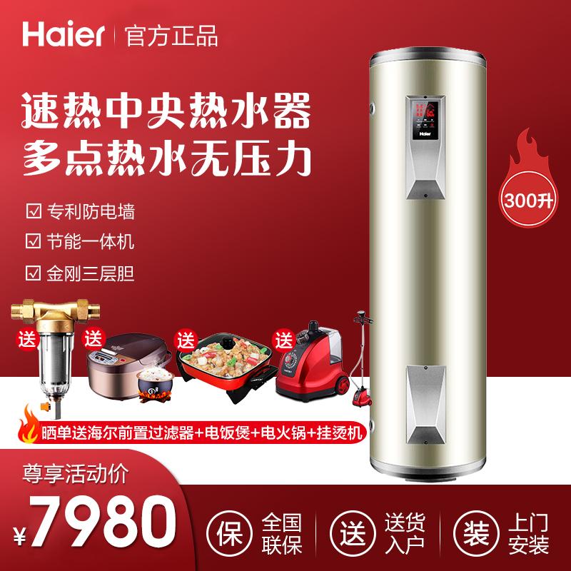 海尔落地式300升es300f-l电热水器热销0件手慢无