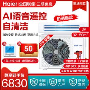 【0元安装】海尔变频星风管机智能中央空调家用3匹一拖一1