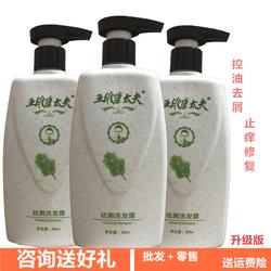 五维康大夫洗发水洗护套装清爽控油去屑止痒洗发露护发素发之源