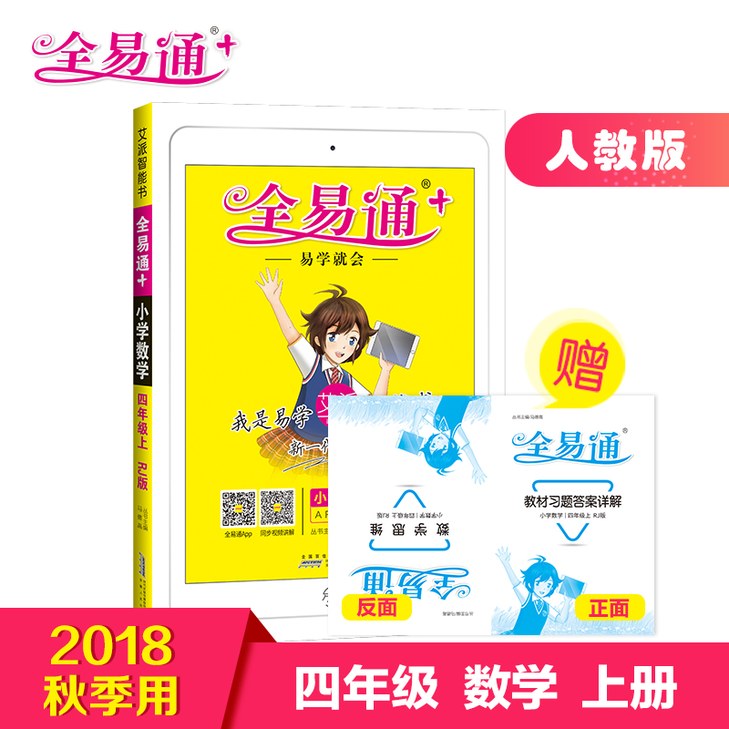 2018秋 小学全易通-数学四年级上(人教版) 4年级上册数学复习资料用书 可搭教材全解