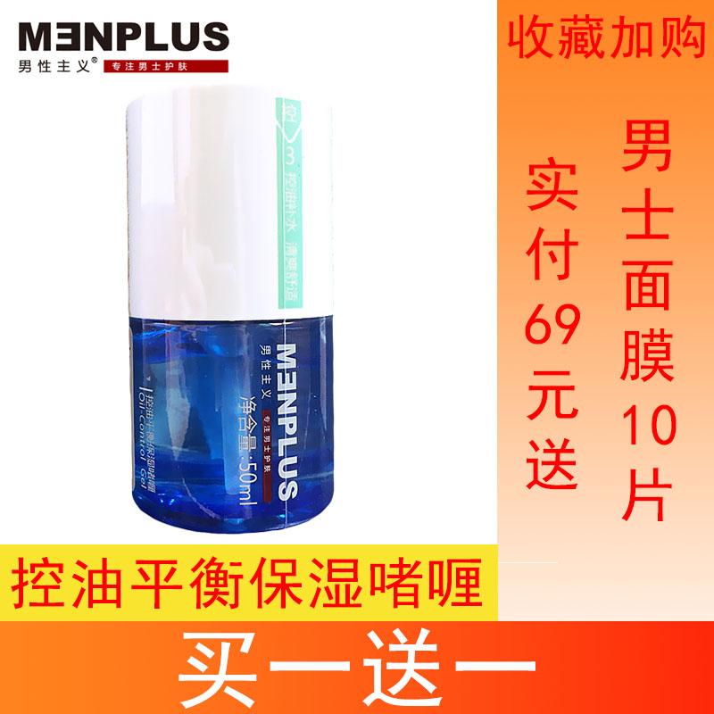 男性主義男性のオイルバランス保湿ジェル50 ml補水乳液は顔のスキンケアに潤いを与えます。脂っこくないです。