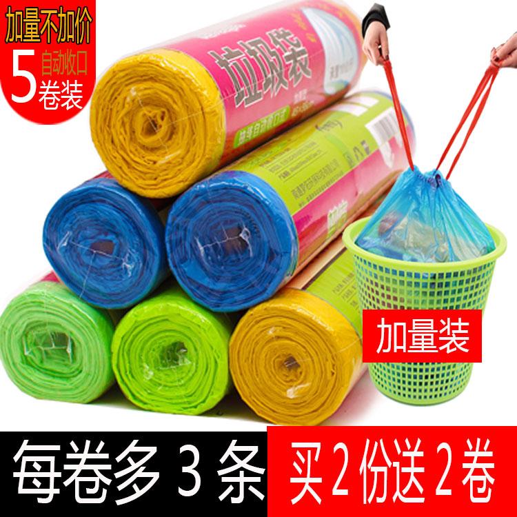5卷自动收口加厚垃圾袋手提式家用抽绳一次性背心塑料拉圾袋大号