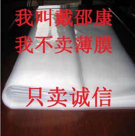 包邮加厚塑料布防水膜 透明布防雨布 装修防尘布 塑料薄膜大棚膜图片
