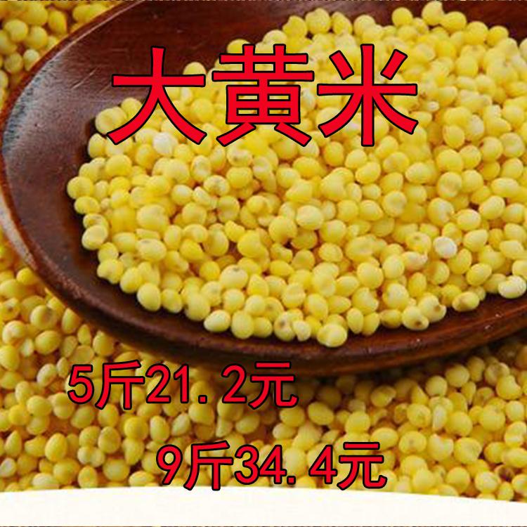 大黄米 粽子米 黏米 黍子面 糜子面 年糕米9斤包邮