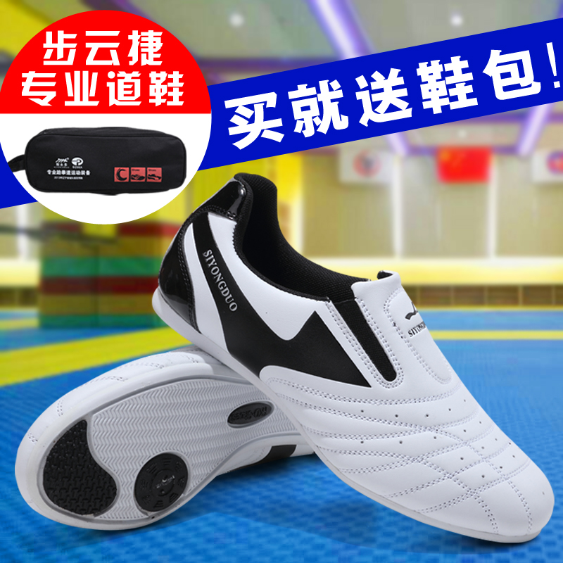 [跆拳道鞋成人] детские [初学者软底武术训练鞋夏季] воздухопроницаемый [牛筋底道鞋] мужские и женские стиль