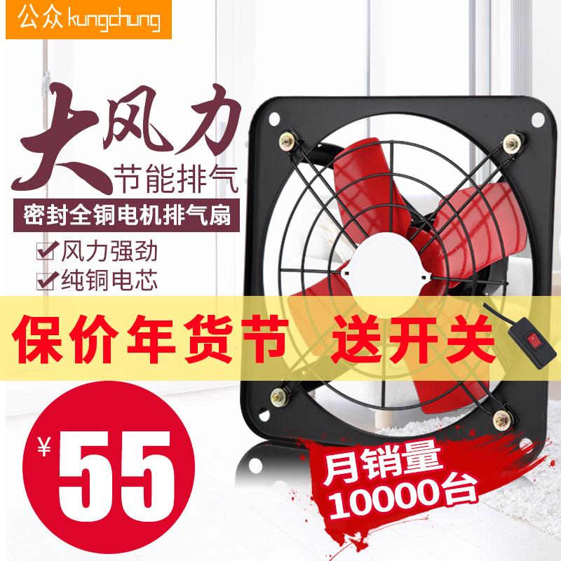排气扇厨房排风抽油风扇强力12寸窗式家用通风换气扇抽油烟抽风机