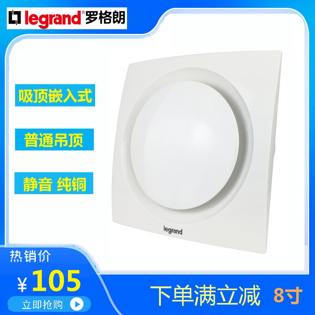TCL Legrand ventilator common gypsum ceiling duct ceiling exhaust fan mute large air volume 13-a5-c