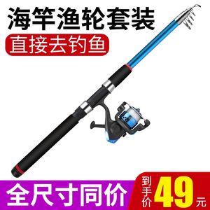 海杆钓鱼竿套装组合全套海钓甩杆远投竿碳素超轻海竿超硬特价抛竿
