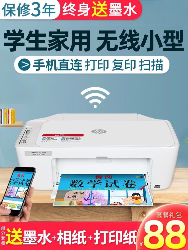 复印机无线版现代油墨办公室学生款商务一体机一体打印机写真商用