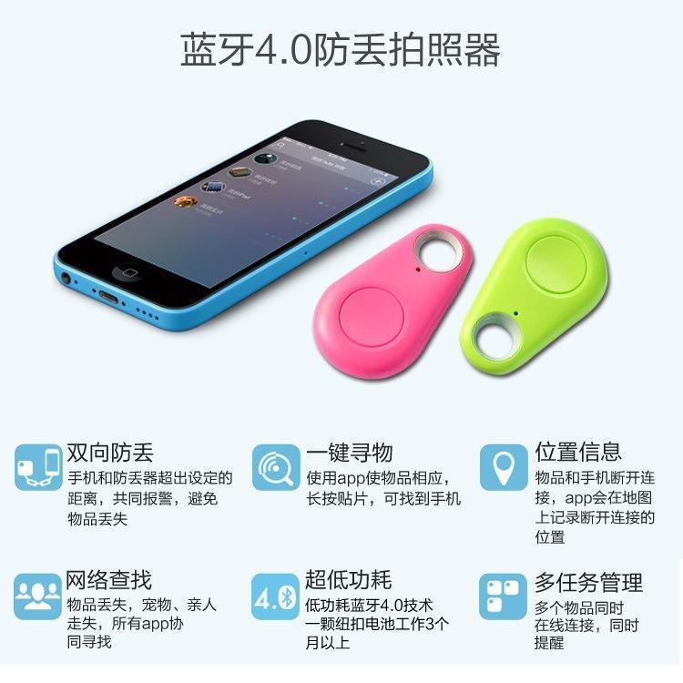 多功能防丢器蓝牙智能跟踪定位钥匙手机钱包小孩防丢报警器宠物