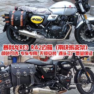 珊艺/复古摩托车边包边箱宗申400赛科龙RE3 RA2龙嘉v霸bob250改装