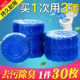 洁厕灵洁厕宝蓝泡泡块厕所除臭家用清香型去异味神器马桶清洁剂宝