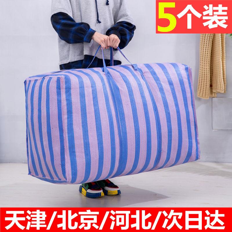 特大号加厚彩条尼龙编织袋蛇皮袋搬家袋子神器行李袋打包袋邮寄袋