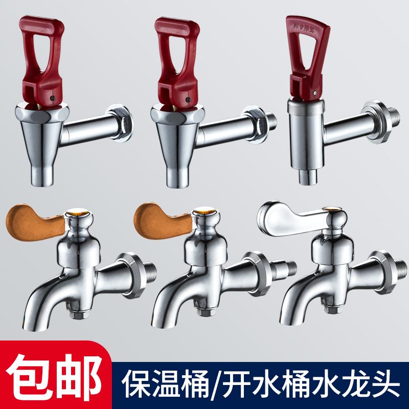 分商用水箱热水桶开水机配件耐高温4分3电热开水器水龙头铜