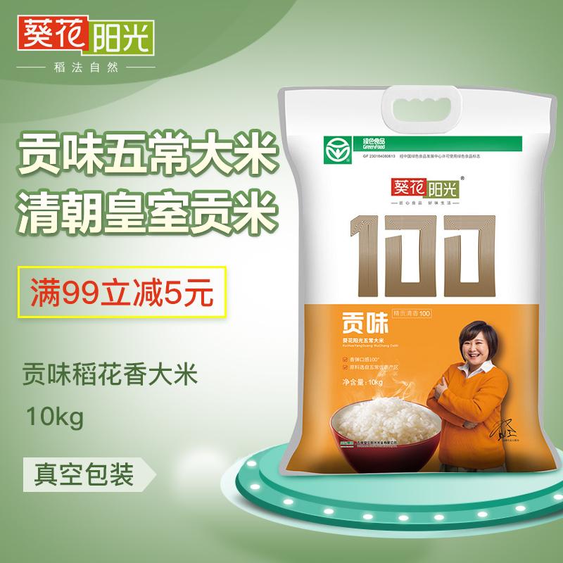 葵花阳光 五常稻花香大米20斤 东北大米 黑龙江大米 10kg