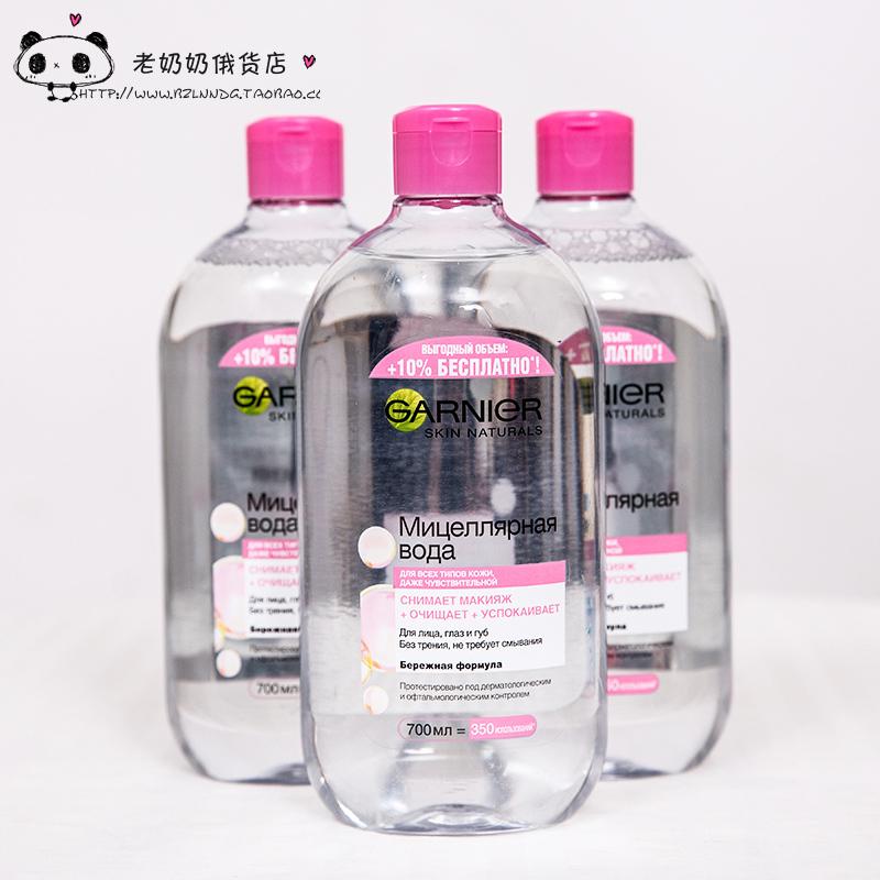 包邮俄罗斯卡尼尔3合1脸部温和清洁无刺激卸妆水净颜700ml