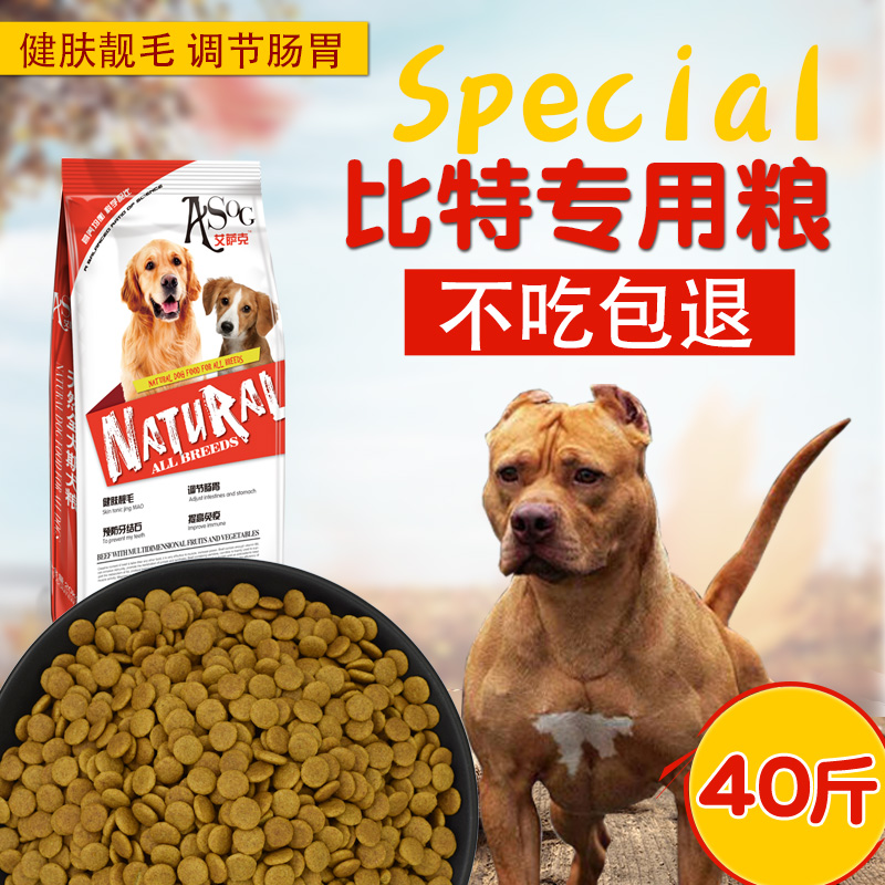 比特犬狗粮专用20kg中型大型犬成犬幼犬40斤牛肉味美毛补钙天然粮