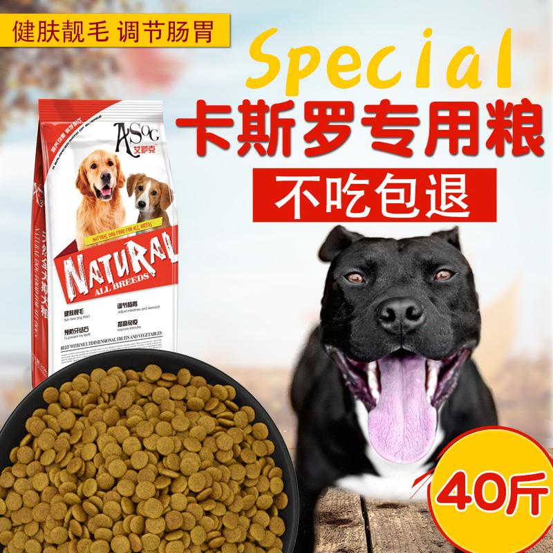 卡斯罗护卫犬狗粮专用20kg中型大型犬成犬幼犬牛肉味40斤补钙