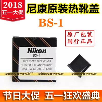 Nikon в оригинальной упаковке Горячий башмак корпус BS-1 один Анти D3400D5600D7200D750D610D810D7500D850