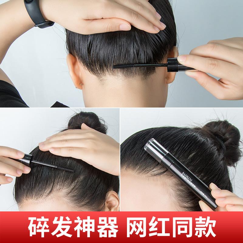 芭思蔻碎发神器整理膏小碎头发防毛躁蓬松儿童毛发固定型发蜡棒女优惠券