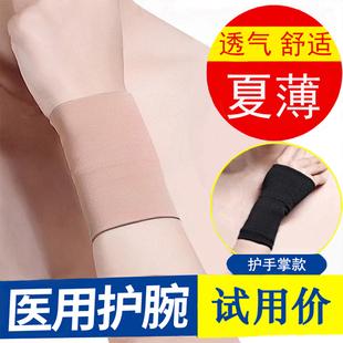 医用级护手腕薄款套腱鞘妈妈鼠标手冬季运动扭伤保暖男女时尚透气