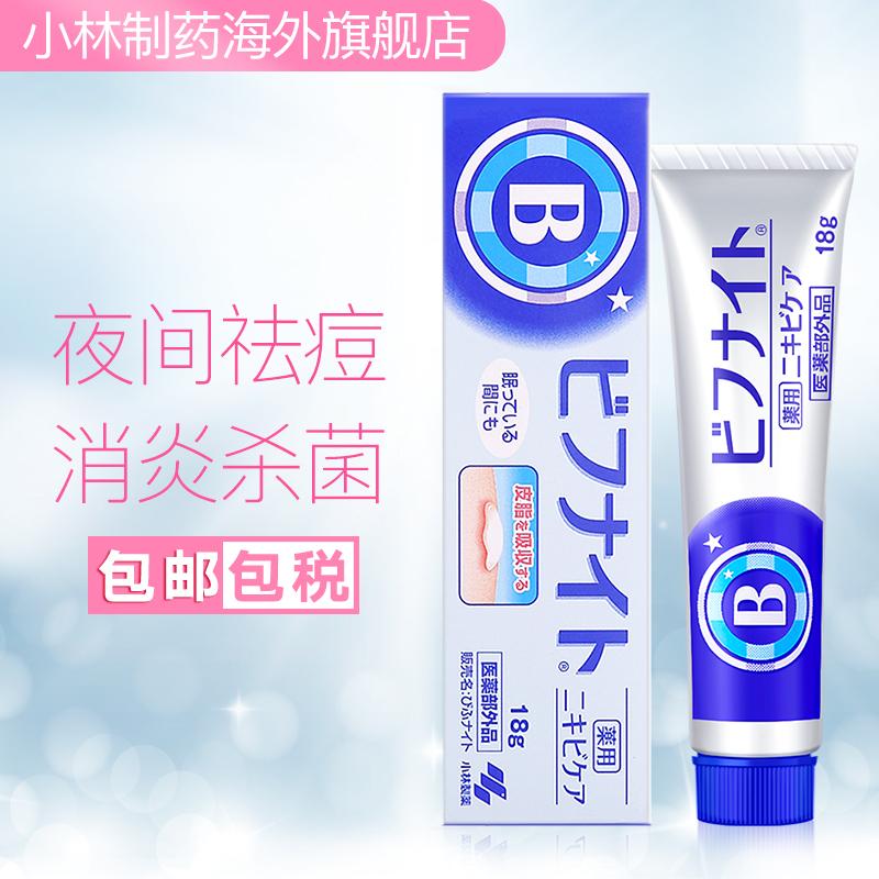 小林制药祛痘膏日本原装进口快速祛痘印粉刺学生青春痘祛痘膏18g
