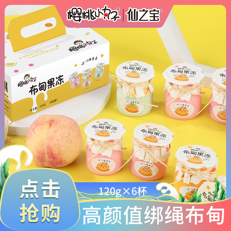 Cherry balls tied rope fruit pudding jelly childrens snacks 120g * 6 cups with milk pudding jelly