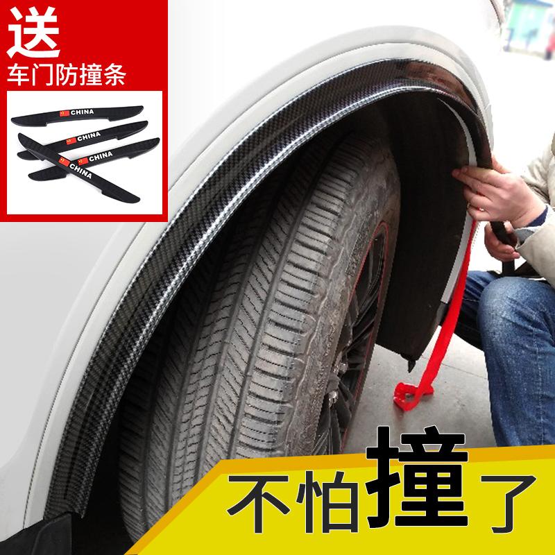 汽车轮眉防撞防擦条 通用防蹭条SUV改装加宽体橡胶轮眉装饰贴