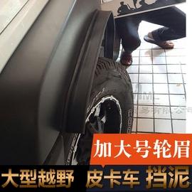 汽车改装加宽轮眉大型SUV越野车轮眉轮毂装饰宽体通用挡泥板负值