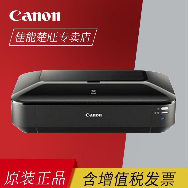 佳能IX6780 A3彩色喷墨照片打印机 商务办公家用原装佳能打印机
