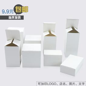 白色定做彩色盒子印刷现货小纸盒