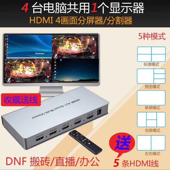 Филиал экран устройство четыре продвижение один [dnf搬] кирпич hdmi4 экран сегментация устройство 4 дорога экран сегментация электро мозг 4 открыто переключение