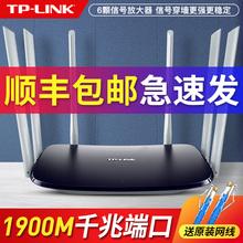 顺丰包邮TP-LINK全千兆端口5G双频1900M无线路由器wifi家用高速光纤tplink穿墙王 WDR7620 电信移动宽带