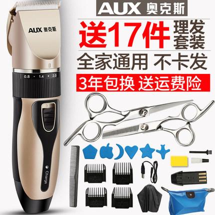 奥克斯理发器推子电推剪头发充电式成人儿童剃发器电动剃头刀家用