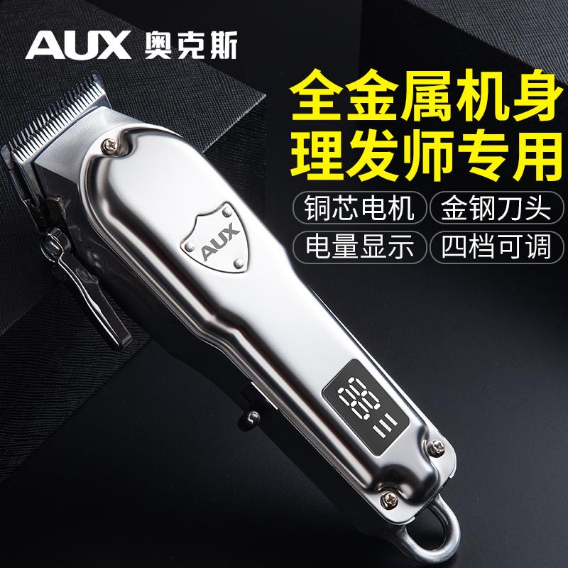 奥克斯油头神器自己剃头发刀电推剪质量如何