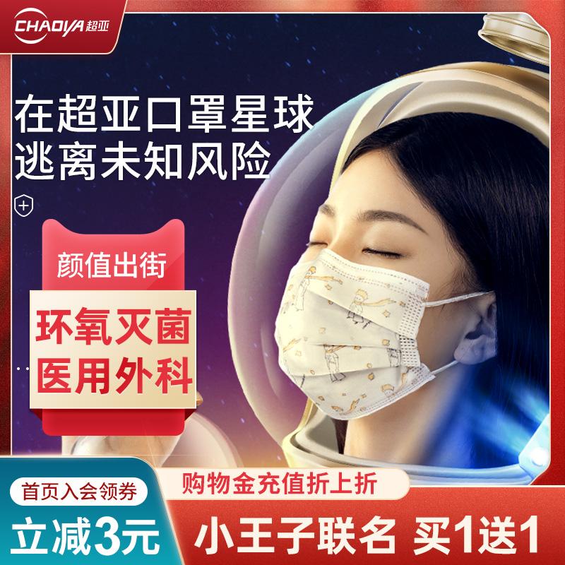超亚小王子医用外科儿童口罩一次性医疗口罩三层白色防护专用透气