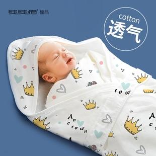 初生婴儿抱被产房包被纱布薄款纯棉新生夏季宝宝春秋天用品裹布单