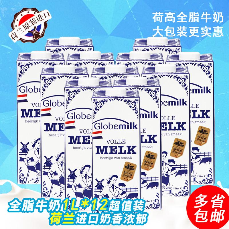 荷兰进口 荷高全脂纯牛奶1L*12 臻稀乳蛋白3.6g 高品质高钙牛奶