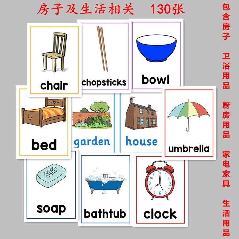 英语彩图单词卡片生活相关家具电器类英文词汇分类认知卡防水塑封