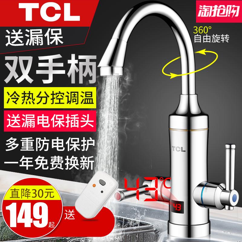 TCL即热电热水龙头厨房宝速热过水热加热即热式家用卫生间热水器