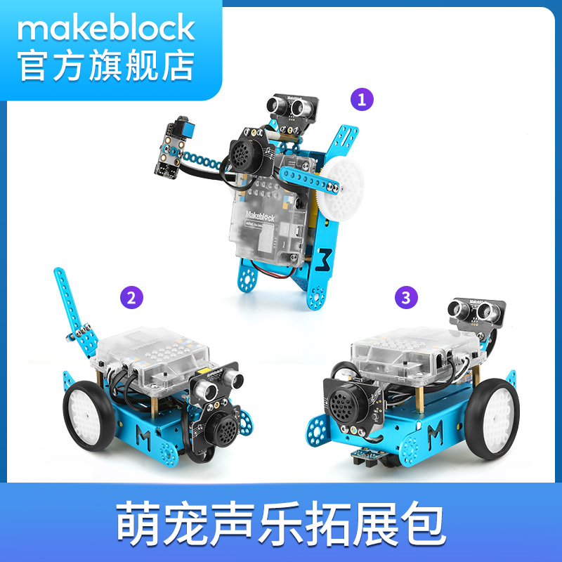 Makeblock 童心制物mBot萌宠声乐扩展包 搭配mbot变形三种形态