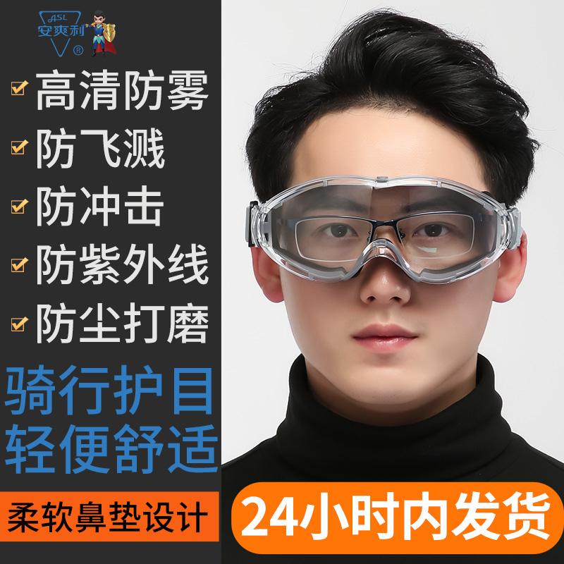 劳保护目镜防飞溅硅胶防雾防冲击防尘防风沙眼镜男女骑行眼罩风镜