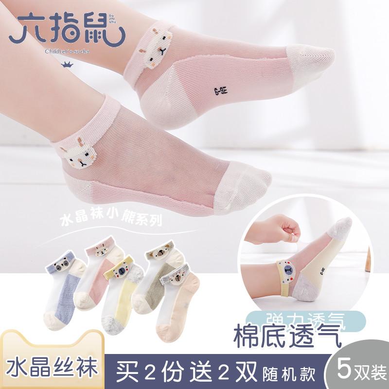 六指鼠夏季薄款女童水晶公主袜宝宝纯棉船袜冰丝女孩短袜儿童袜子